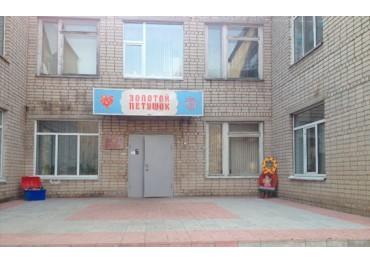 МБДОУ «Детский сад № 63» Золотой Петушок»  ул. Николаева, 48а